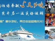 越南五天四晚旅游_海娜号豪华游轮_尽享下龙湾、岘港完美之旅