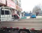 个人货车出租、2·9米、货运托运、搬家包车、物流