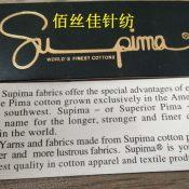 供应pima匹马棉氨纶汗布 棉弹印花布