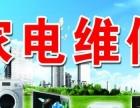 夹江县上门维修各品牌空调电视冰箱洗衣机永发家电维修