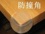 球形防撞角/安全防护角/球形桌角/单角/散装超软
