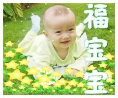 福宝宝母婴护理部