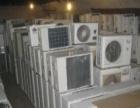 本师收售空调冰箱等旧家电有意者连系
