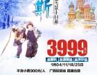 出境游:只需3999元,带你去俄罗斯 莫斯科看大雪纷飞