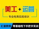 培训学校 杭州汇星美工培训开店直通车培