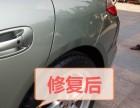 深圳哪里有无钣金免喷漆汽车凹陷无痕修复 便宜吗