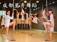 成都星秀爵士舞教练班 零基础教学培训 爵士舞班 钢管舞培训