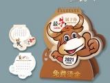南昌台挂历厂家专业定制2021年牛年台挂历免费设计