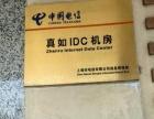 上海电信机房托管-上海多线BGP机房托管促销