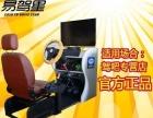 可以自己出租回家方便,易驾星模拟器训练机