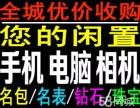 杭州手机回收电话 vivX20 X21 免费上门回收