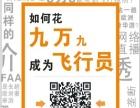 广州通航助你出国学飞