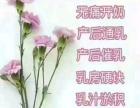 中医手法、专业崔乳
