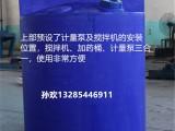 山东1000公斤PE搅拌桶1000升平底加药箱1吨加药箱储罐
