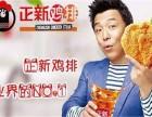 深圳正新鸡排加盟费多少钱?