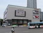 蚌埠市胜利中路商之都LED