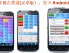 惠州德兴餐饮手机点菜 收银系统/软件(无线手机点菜)