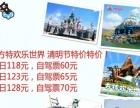唐山绿洲欢乐世界,天津方特欢乐世界清明节特价