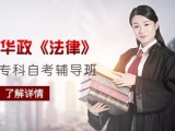 上海公共关系学专业自考本科学历培训班 足不出户拿名校学历