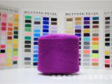 28支有色长纤人造毛 28支有色仿羊绒纱线 长纤人造毛线