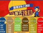 上海壹捷汽车服务汽车美容~镀晶镀膜打蜡洗车底盘装甲