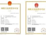 拉萨文网文办理网络文化经营许可证办理指南
