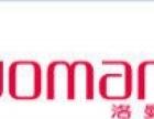 【洛曼琪】加盟/加盟费用/项目详情