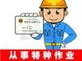 天津电工低压 高压 电焊工 安全管理人员考证