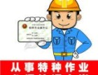 天津安监局电工证电工本焊工证焊工本架子工叉车证起重司索证报名