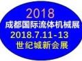 西部流体展 2018年成都流体机械展7月举行