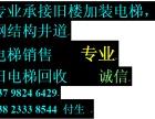 东莞东城电梯销售 东莞寮步旧楼加装电梯虎门电梯回收