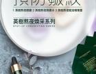 【英树化妆品山东分公司】火热加盟