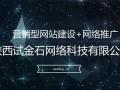 试金石 西安网络推广