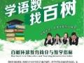 【百树环球教育】中小学精英小班精品课程▷重点推荐◁