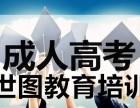 广东省成人高考大专本科学历现有百万助学金
