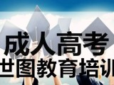2019年成人高考 深圳大学