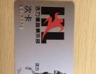 转让《活力健身》健身卡次卡,还有90多次。