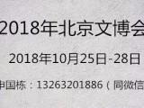 2018年北京文博会-美术工艺品展览会