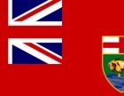 加拿大曼省省提名技术移民