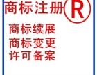 广州商标注册商标代理商标设计一条龙 国内外商 标注册 变更