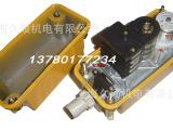 厂家直销:DXZ型多功能行程限位器/限位开关/起重开关/行程开关