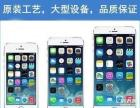 iphone6外屏更换198 超低价 还有5天
