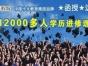 台州学历进修 2016年台州学历进修中心|学历提升