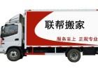 广州海珠搬家公越起�啪驮胶盟� 衣柜拆装 钢琴搬运 长途搬家 打包�服务等