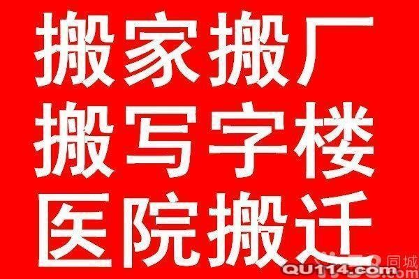 芜湖永顺搬家 专业搬运钢琴 市内长途搬家 企业单位搬迁