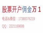 徐州股票开户 交易佣金最低至万一 周末可开户 徐州列表