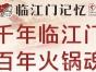 重庆临江门老火锅加盟