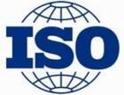 山东聊城企业ISO质量管理体系认证如何办理 有什么好处