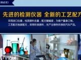洗化玻璃水防冻液尿素生产设备加盟 清洁环保