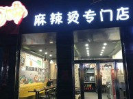 哈尔滨麻辣烫店加盟,秘制料包无法复制